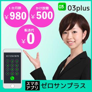 スマホアプリ 03plusゼロサンプラス