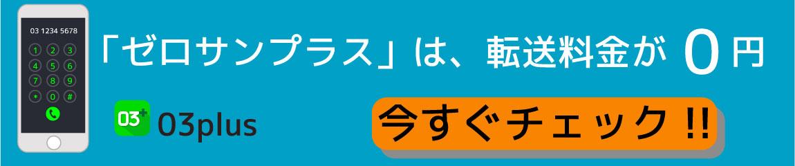 03plusゼロサンプラスは転送料金が0円。今すぐチェック!